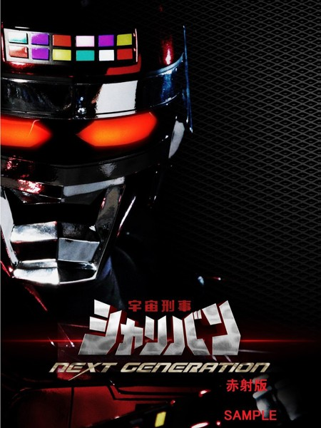 宇宙刑事シャリバン NEXT GENERATION 赤射版(初回生産限定版 ブルーレイディスク)