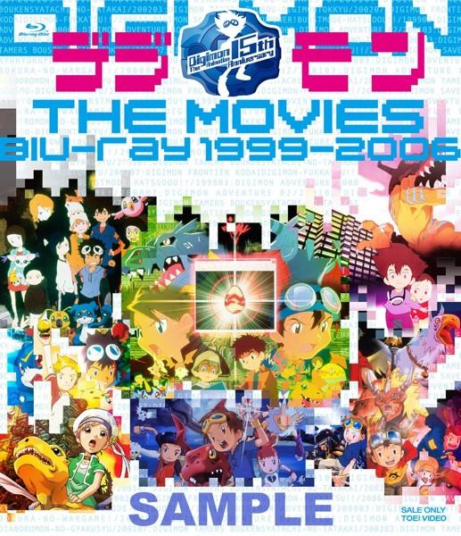 デジモン THE MOVIES 1999-2006 (ブルーレイディスク)