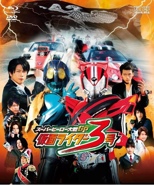 スーパーヒーロー大戦GP 仮面ライダー3号 (ブルーレイディスク+DVD)