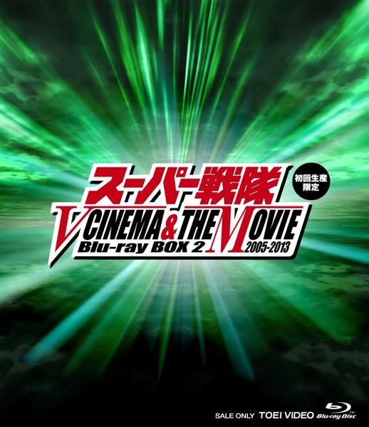 スーパー戦隊V CINEMA&THE MOVIE Blu-ray BOX 2005-2013(初回限定生産 ブルーレイディスク)