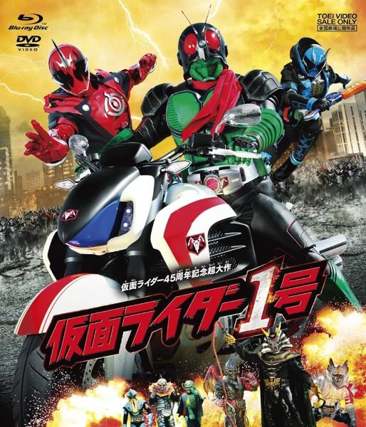仮面ライダー1号 (ブルーレイディスク&DVDセット)