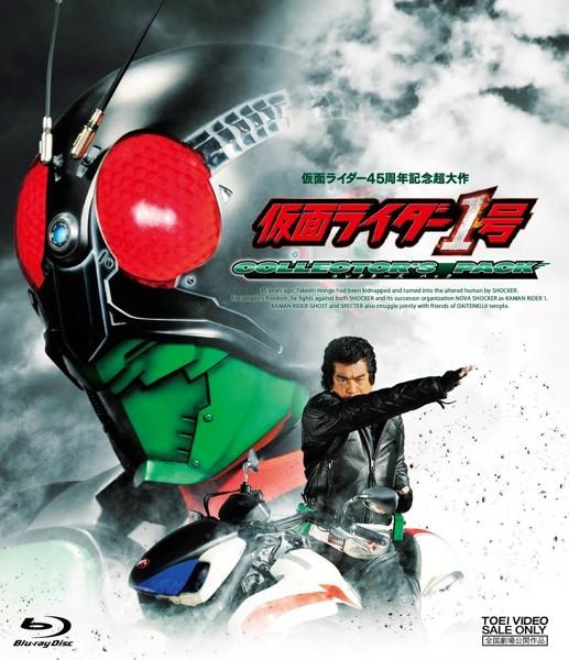 仮面ライダー1号 コレクターズパック (ブルーレイディスク)