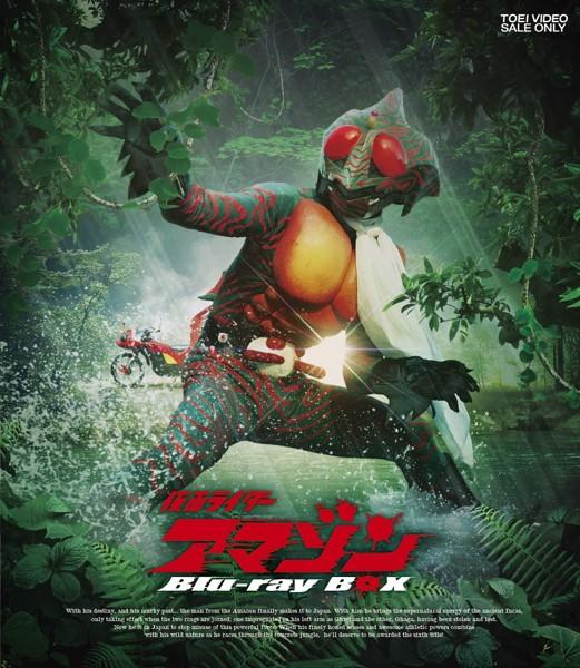 仮面ライダーアマゾン Blu-ray BOX (ブルーレイディスク)