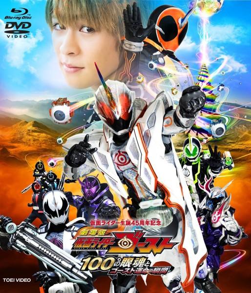 劇場版 仮面ライダーゴースト 100の眼魂とゴースト運命の瞬間 (ブルーレイディスク+DVD)