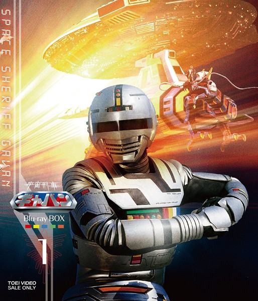 宇宙刑事ギャバン Blu-ray BOX 1 (ブルーレイディスク)