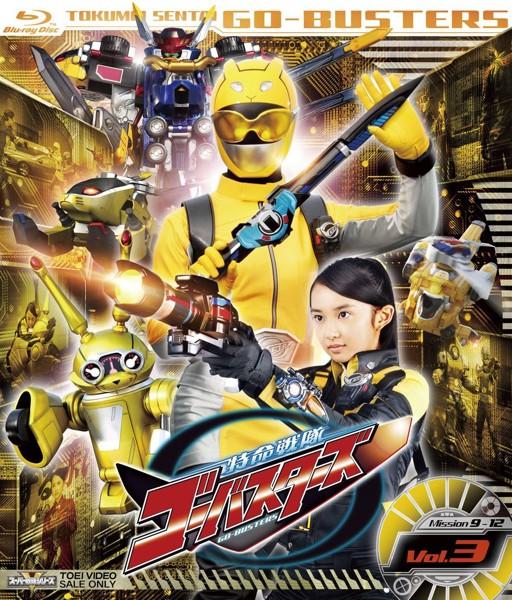 スーパー戦隊シリーズ 特命戦隊ゴーバスターズ VOL.3 (ブルーレイディスク)
