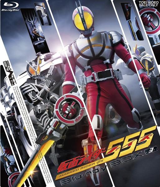 仮面ライダー555(ファイズ) Blu-ray BOX 3 (ブルーレイディスク)