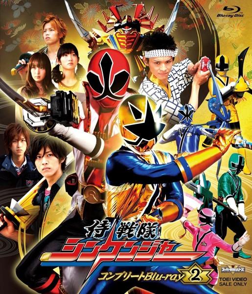 スーパー戦隊シリーズ 侍戦隊シンケンジャー コンプリートBlu-ray BOX 2 (ブルーレイディスク)