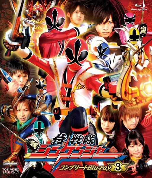 スーパー戦隊シリーズ 侍戦隊シンケンジャー コンプリートBlu-ray BOX 3 (ブルーレイディスク)