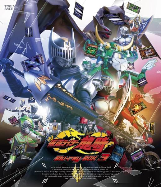 仮面ライダー龍騎 Blu-ray BOX 3 (ブルーレイディスク)