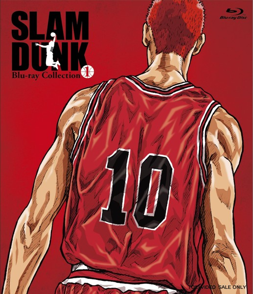 SLAM DUNK Blu-ray Collection VOL.1 (ブルーレイディスク)