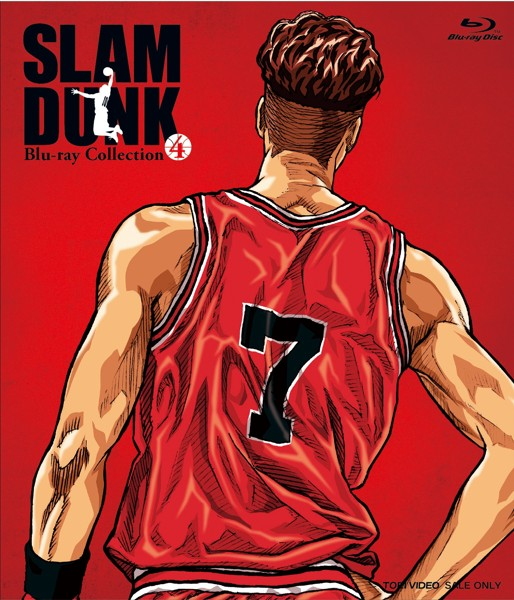 SLAM DUNK Blu-ray Collection VOL.4 (ブルーレイディスク)