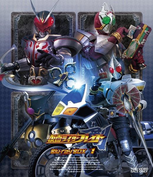 仮面ライダー剣(ブレイド) Blu-ray BOX 1 (ブルーレイディスク)