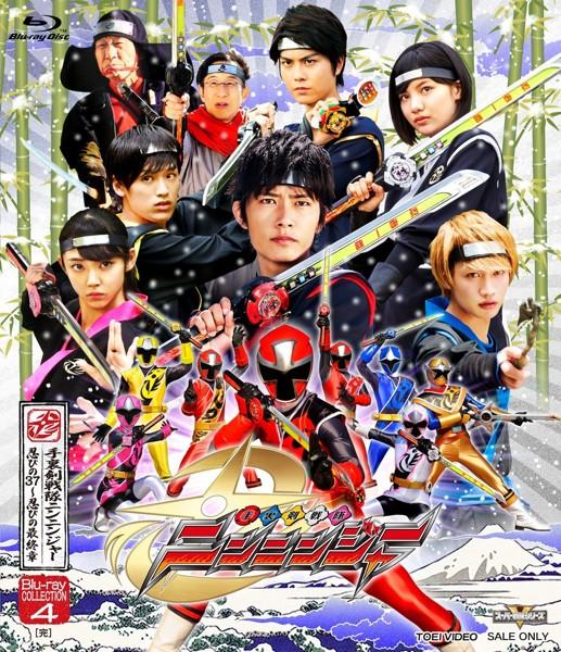 スーパー戦隊シリーズ:手裏剣戦隊ニンニンジャー Blu-ray COLLECTION 4 (ブルーレイディスク)