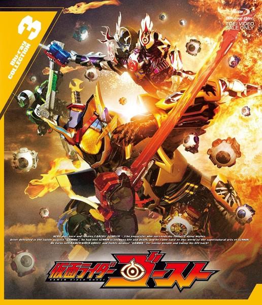 仮面ライダーゴースト Blu-ray COLLECTION 3 (ブルーレイディスク)