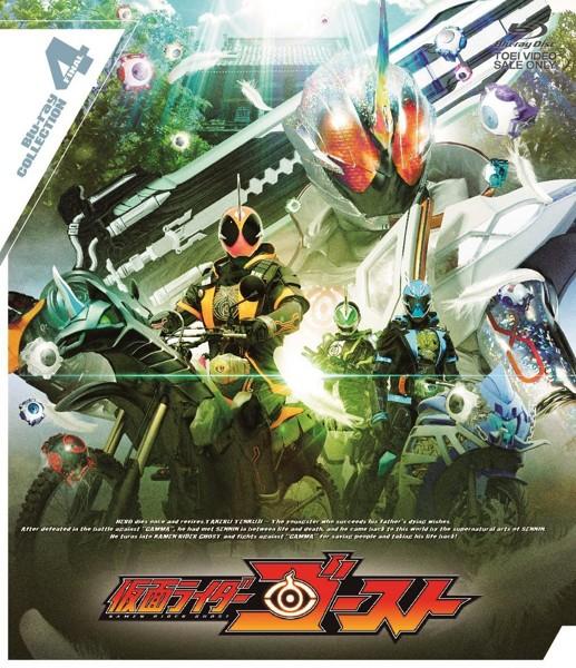 仮面ライダーゴースト Blu-ray COLLECTION 4 (ブルーレイディスク)