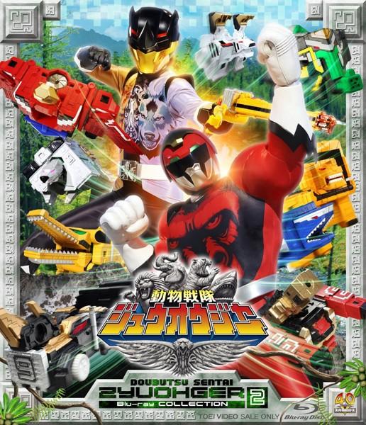 スーパー戦隊シリーズ 動物戦隊ジュウオウジャー Blu-ray COLLECTION 2 (ブルーレイディスク)