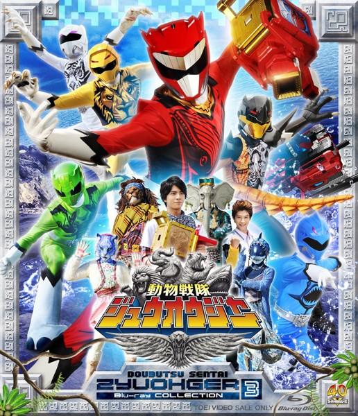 スーパー戦隊シリーズ 動物戦隊ジュウオウジャー Blu-ray COLLECTION 3 (ブルーレイディスク)
