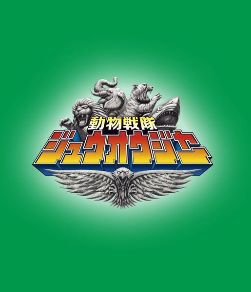 スーパー戦隊シリーズ 動物戦隊ジュウオウジャー Blu-ray COLLECTION 4 (ブルーレイディスク)