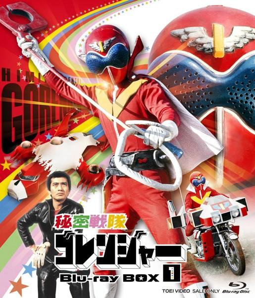 秘密戦隊ゴレンジャー Blu-ray BOX 1 (ブルーレイディスク)