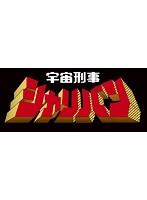 宇宙刑事シャリバン Blu-ray BOX 3<完> (ブルーレイディスク)