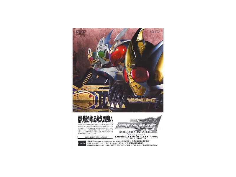 劇場版 仮面ライダー剣(ブレイド) MISSING ACE ディレクターズ・カット版