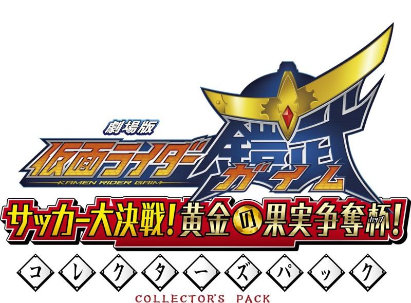 劇場版 仮面ライダー鎧武/ガイム サッカー大決戦!黄金の果実争奪杯! コレクターズパック