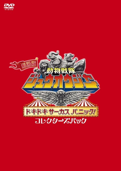 劇場版 動物戦隊ジュウオウジャー ドキドキ サーカス パニック!コレクターズパック