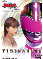 DMM.com 未来戦隊タイムレンジャー VOL.1