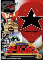 DMM.com 超力戦隊オーレンジャー VOL.1