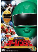 DMM.com 超力戦隊オーレンジャー VOL.2