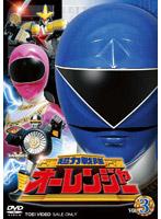DMM.com 超力戦隊オーレンジャー VOL.3