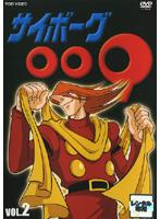 サイボーグ009 Vol.2[DSTD-06572][DVD]