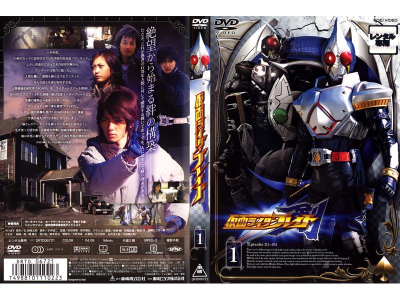 仮面ライダー剣(ブレイド) 1
