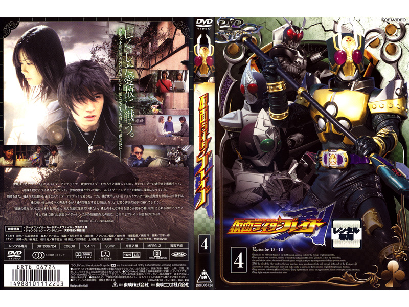 仮面ライダー剣(ブレイド) 4