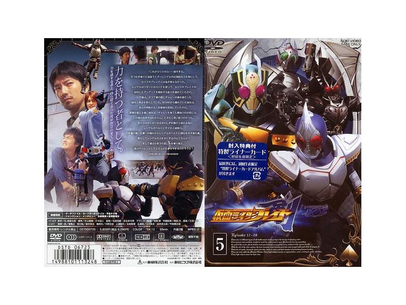仮面ライダー剣(ブレイド) 5
