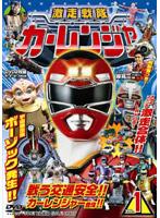 激走戦隊カーレンジャー VOL.1