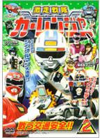 DMM.com 激走戦隊カーレンジャー VOL.2