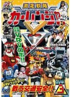 DMM.com 激走戦隊カーレンジャー VOL.3