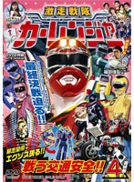 DMM.com 激走戦隊カーレンジャー VOL.4