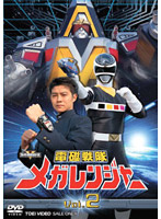 DMM.com 電磁戦隊メガレンジャー VOL.2