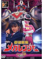 DMM.com 電磁戦隊メガレンジャー VOL.5