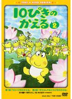 10ぴきのかえる VOL.2 (完)