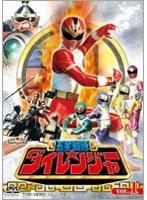 DMM.com 五星戦隊ダイレンジャー VOL.1