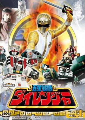 スーパー戦隊シリーズ 五星戦隊ダイレンジャー VOL.4