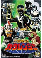 DMM.com 忍者戦隊カクレンジャー VOL.5