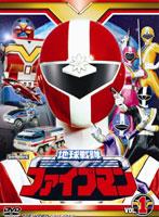 スーパー戦隊シリーズ 地球戦隊ファイブマン VOL.1