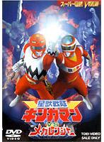 DMM.com 星獣戦隊ギンガマンVSメガレンジャー