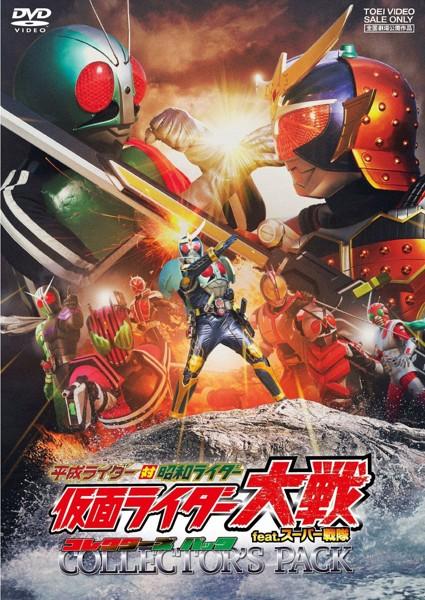 平成ライダー対昭和ライダー 仮面ライダー大戦 feat.スーパー戦隊 コレクターズパック
