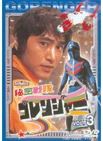 秘密戦隊ゴレンジャー Vol.3